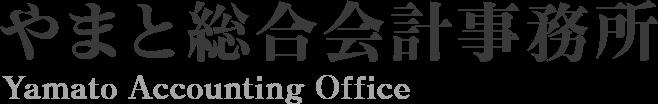 税理士奈良王寺町|決算・確定申告|顧問報酬月額9,600円からの【やまと総合会計事務所】