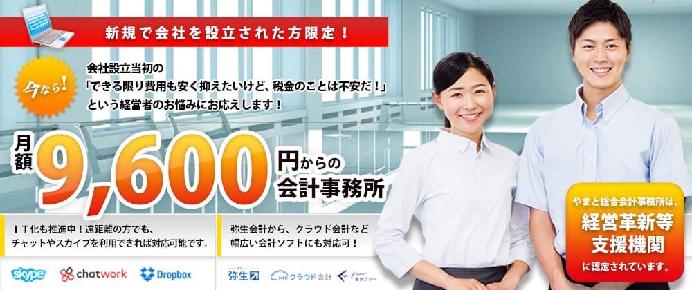 新規で会社を設立された方限定!今なら月額9,600円からの会計事務所